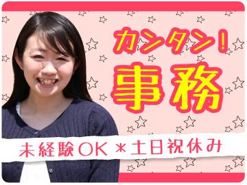 株式会社マックスコム(三井物産グループ) 三田のアルバイト情報