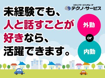 株式会社テクノ・サービス 京都営業所のアルバイト情報