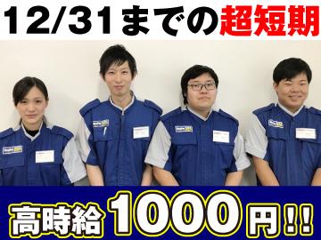 KeePer技研株式会社のアルバイト情報