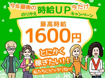 トランスコスモスフィールドマーケティング(株) 福岡営業所のアルバイト情報