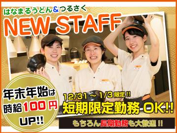 はなまるうどん&つるさく 鳥取・島根3店舗合同募集のアルバイト情報