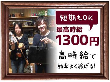 ALZUNI(アルズニ)神奈川2店舗合同募集★カナダ(株)のアルバイト情報