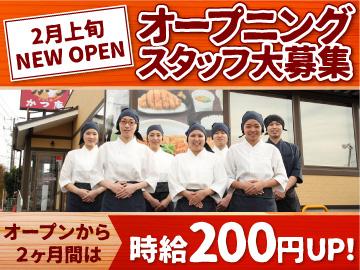 かつ庵 小松店★2月上旬OPEN予定!★のアルバイト情報