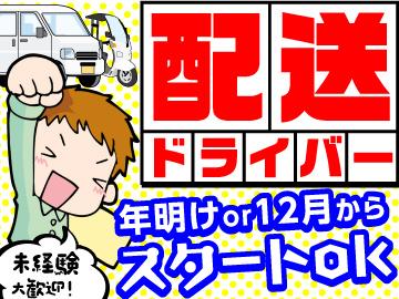 年明けは高日収&ラクラク配送で最高のスタートを!資格は普免1枚でOK☆12月スタートも大歓迎!