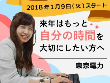 三井物産G りらいあコミュニケーションズ(株)/1509000020のアルバイト情報