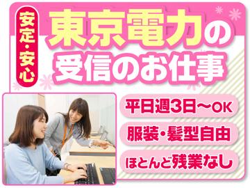 【東京電力のお仕事】週3日〜ok♪シフト多数あり!安心・安定のオフィスワークはじめませんか?