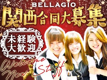BELLAGIO 関西合同募集のアルバイト情報
