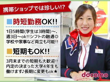 ドコモショップ豊田店のアルバイト情報