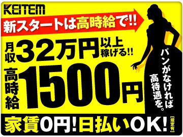 未経験OK★誰でも高時給1500円スタートで稼げる!!