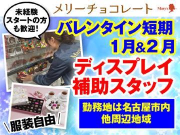 株式会社メリーチョコレートカムパニー 名古屋支店のアルバイト情報