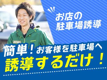 ネクステージ岐阜 21号バイパス店のアルバイト情報
