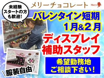 【1・2月短期】バレンタイン・ホワイトデーのチョコレートディスプレイ☆品出し&軽作業!