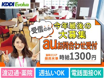 株式会社KDDIエボルバ 九州・四国支社/IA020468のアルバイト情報