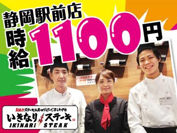 いきなりステーキ (1)静岡駅前店 (2)浜松プラザフレスポ店のアルバイト情報