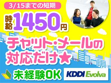 <時給1450円>チャット・メール対応のみ★