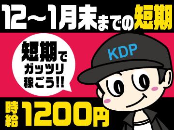 株式会社KDP ※広告No.170205-04のアルバイト情報