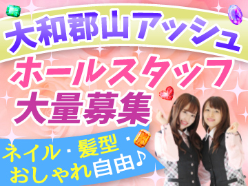 モアキャスト ◆奈良エリア◆のアルバイト情報