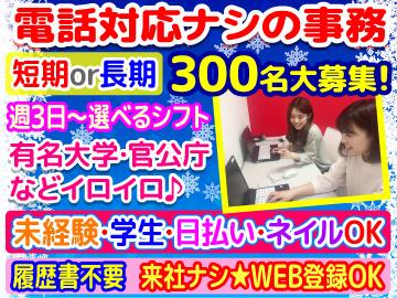 キャリアリンク株式会社【東証一部上場】/SAJ63877のアルバイト情報