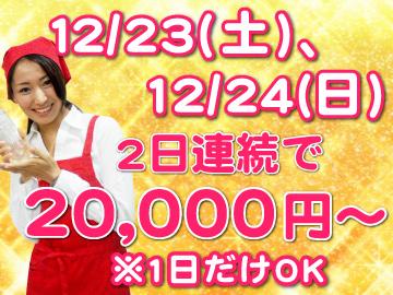 12/23(土)・24(日)の2日で2万円〜 1日だけでOK/1万円〜の他日程有★給料最短翌日/規定有