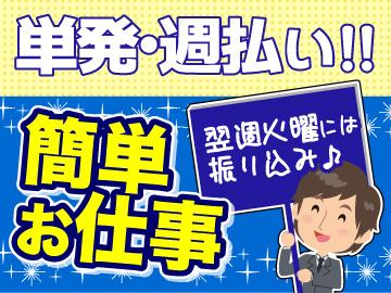 株式会社エムケーシー・パートナーズのアルバイト情報