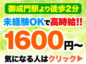 【緊急募集】【月収25万円以上可能】駅から徒歩2分!好立地のコールセンター&データ入力
