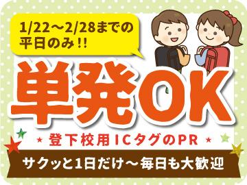 株式会社イマジンプラス 大阪支社/061712001のアルバイト情報