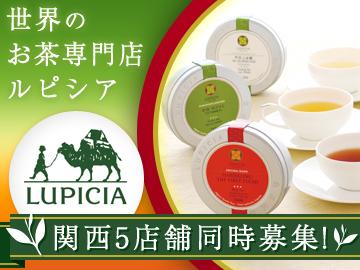 世界のお茶専門店【LUPICIA(ルピシア)】お茶に囲まれて働く!未経験からお茶アドバイザーに!