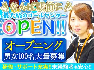 即勤務・年明けスタート歓迎!関西最大級のコールセンターがなんばにOPEN!男女100名募集!