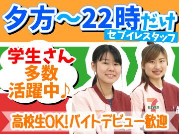 セブンイレブン 新大阪ブリックビル店のアルバイト情報