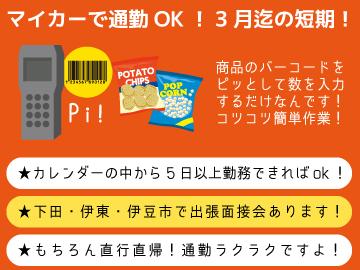 (株)エイジス沼津サテライト AJ31のアルバイト情報