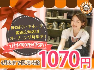 サンマルクカフェ  兵庫エリア10店舗合同募集のアルバイト情報