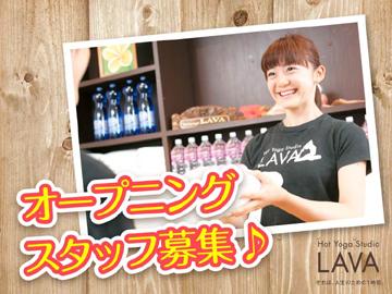 ホットヨガスタジオLAVA 20店舗募集のアルバイト情報