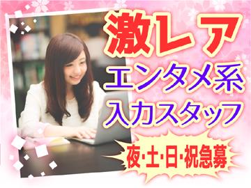 時給1000〜1250円!土日祝日・平日(夜・深夜)の時間急募!!