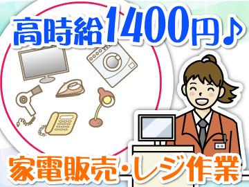 <高時給1400円〜!!(*^ω^*)>働きながらイロイロ覚えられる♪大手家電量販店でのオシゴト★
