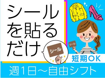 高時給1200円〜スタート!週1日〜完全自由シフト!