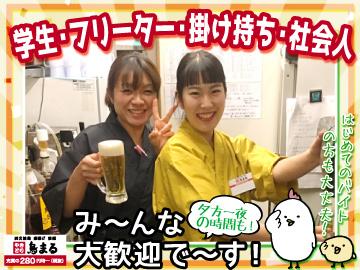 炭火焼き鶏・唐揚げ・釜飯 鳥まるのアルバイト情報