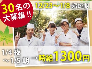 年末年始の短期★30名の大募集★1/4夜〜1/5朝は時給1300円!!