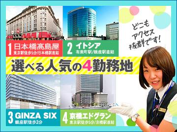 選べる4つの勤務地はすべて駅チカ人気施設☆