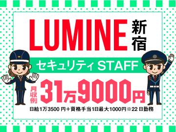 新宿駅スグの勤務地!交通費も全額支給します!