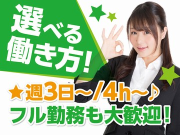【2店舗合同】ビッグギャザー青森店/ビッグギャザー三沢店のアルバイト情報
