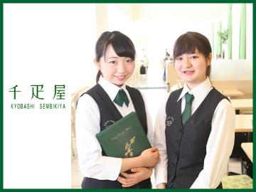 京橋千疋屋 大丸東京フルーツパーラー店のアルバイト情報