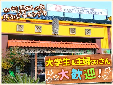 バリ風のオシャレカフェダイニング☆週3日〜1日3・4h〜OK!夕方から勤務可能な方大歓迎です♪