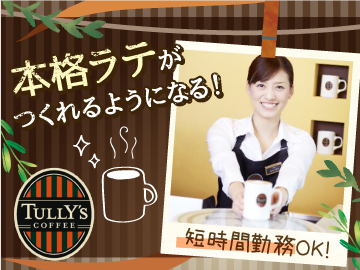 タリーズコーヒー レム鹿児島店のアルバイト情報