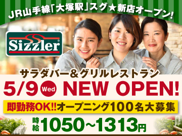 Sizzler(シズラー) 大塚店 ★5月9日オープン!!のアルバイト情報
