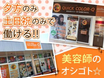 クイックカラーQ (A)Mr.Max福津店/(B)サンリブのおがた店のアルバイト情報