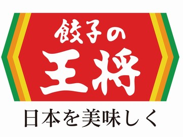 餃子の王将 長浜店のアルバイト情報
