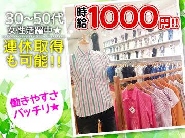 連休取得可能!週2・3日で自分のペースで働きたい方!時給1000円!