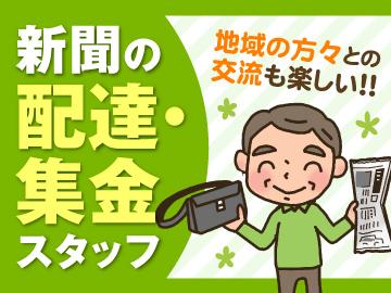 朝日新聞三ヶ森販売店のアルバイト情報