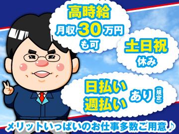 株式会社 パワーキャスト南大阪のアルバイト情報