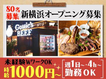 Gottie's BEEF 新横浜店のアルバイト情報